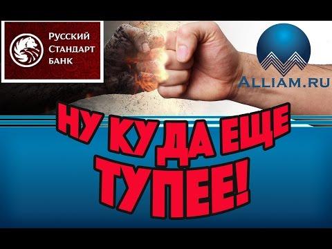 Банк Русский стандарт звонок сотрудника /слушать/Как не платить кредит. Кузнецов. Аллиам.