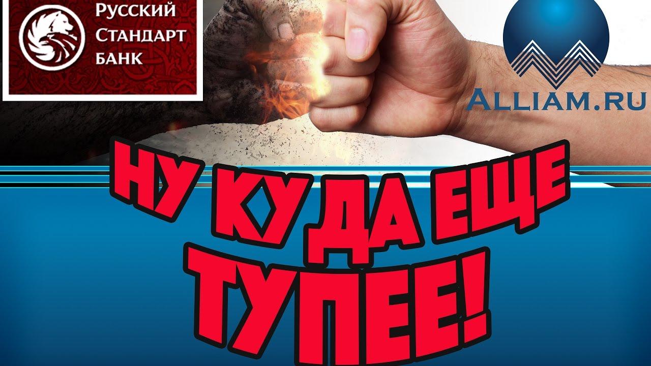 Звонки банка русский стандарт реструктуризация долга по кредиту в сбербанке
