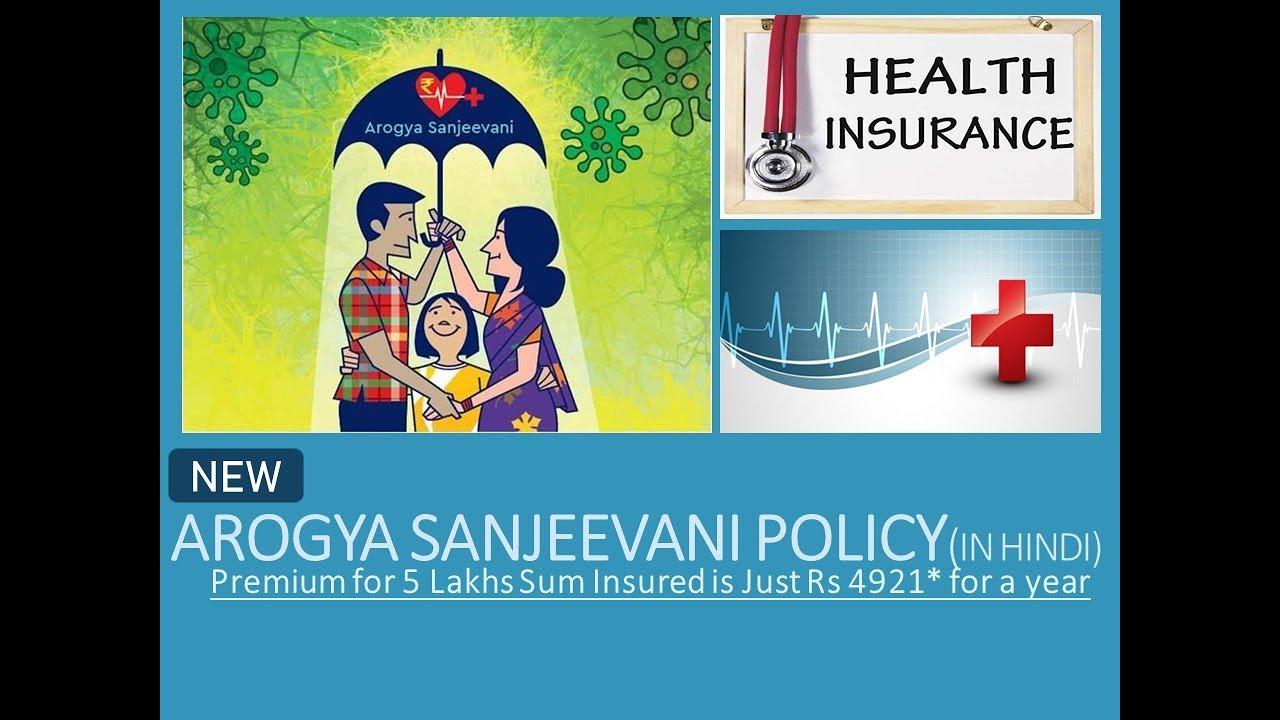 STAR HEALTH INSURANCE | AROGYA SANJEEVANI POLICY | FAMILY ...