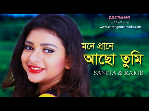 Mone Prane Acho Tumi ।  New Bangla Song -2016 । Official Music Video । By - Robin Khan