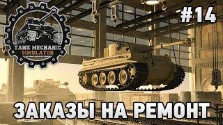 Tank Mexanik Simulator #14 ta'mirlash uchun buyurtmalar