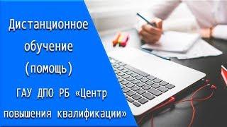 ГАУ ДПО РБ: дистанционное обучение, личный кабинет, тесты