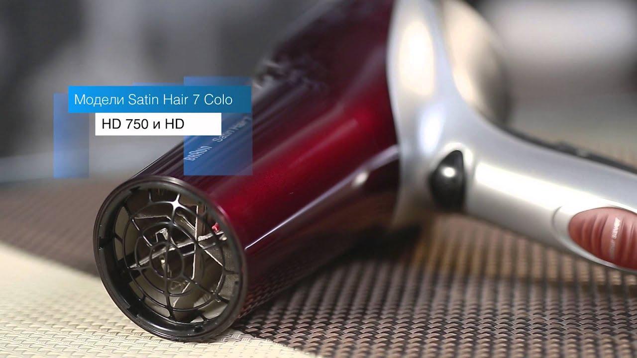 Фен Braun Satin Hair 7 Colour с диффузором HD 770 91eb96b6301ae