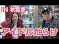 AKB48の聖地!秋葉原に行けばアイドルに会えるんじゃね!?