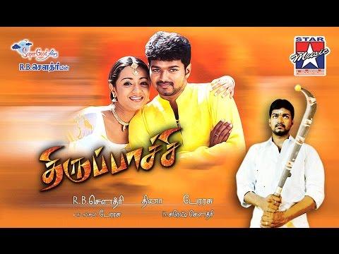 Enna Dhavam Song | Thirupaatchi - Tamil Movie | Vijay | Trisha | Dhina | Swarnalatha