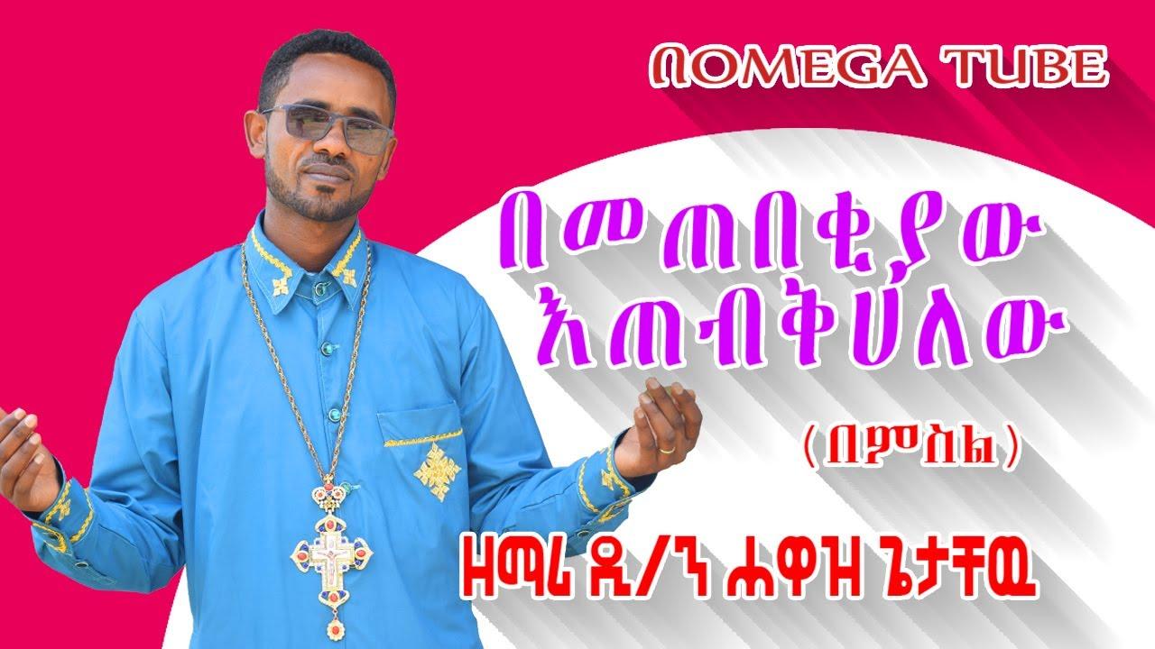 #Ethiopia New orthodox mezmur Official_Video