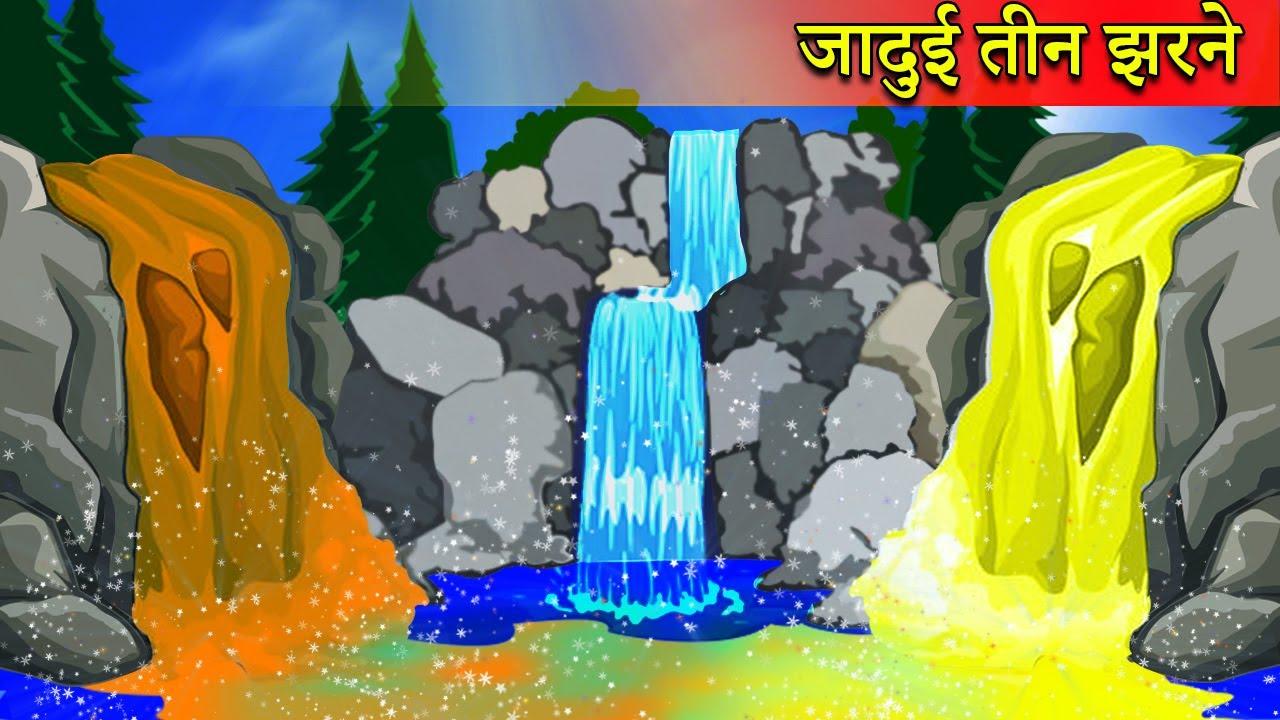 जादुई तीन झरने - Hindi Story Jadui kahaniya Comedy Video हिंदी कहानियां Hindi Kahaniya Comedy Kahani