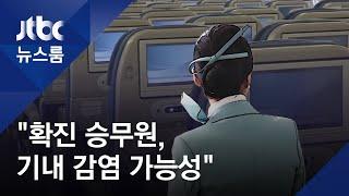 """확진 승무원, 성지순례단과 같은 여객기…""""기내 감염 가능성"""" / JTBC 뉴스룸"""