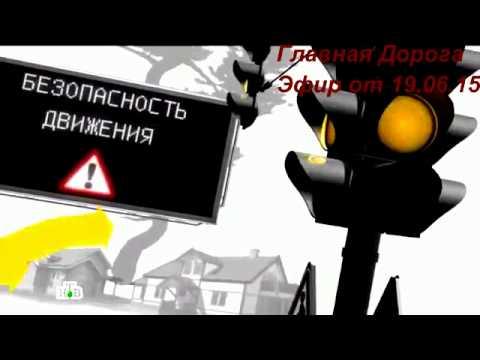 Главная Дорога на НТВ. Регулируемый пешеходный переход-Уступить и Пропустить-кто прав?