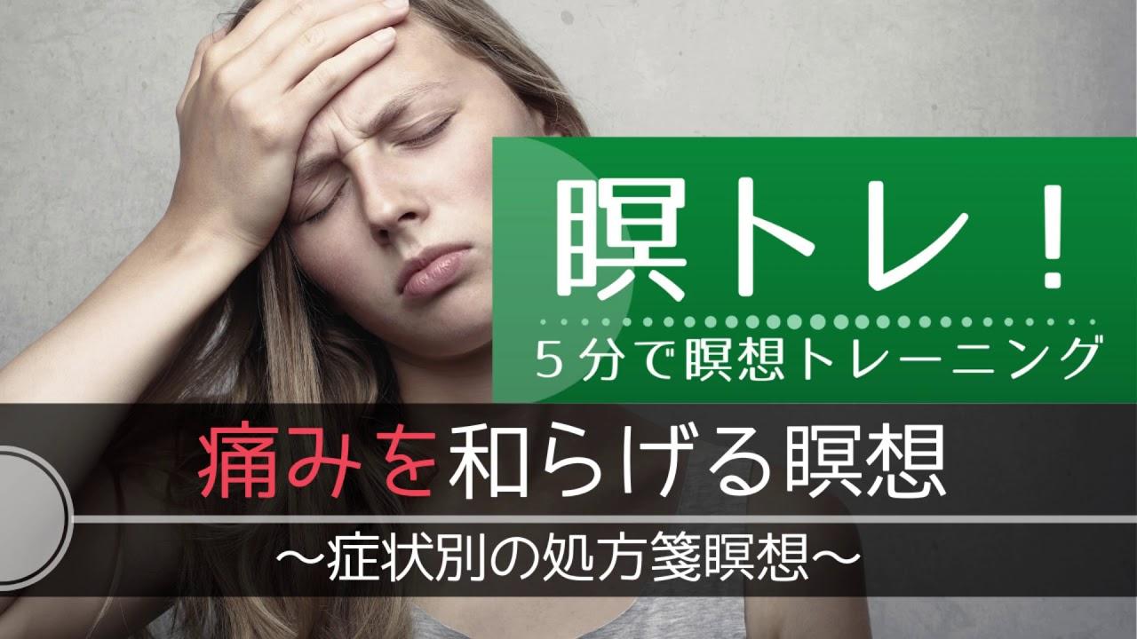 【5分瞑想】痛みを和らげる瞑想〜症状別の処方箋瞑想〜
