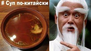 Суп по-китайски. Легкий рецепт. Вкусный суп.