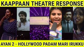 சூர்யா Fans வெறித்தனம் | அயன் 2 | Kaappaan Teaser | Rohini Theatre Response