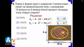 Основной тест. Математика. 2 раздел. Продолжение 1