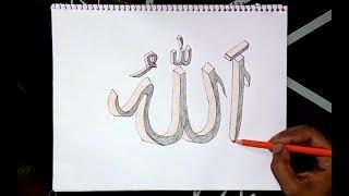 Allah - 3d drawing in arabic calligraphy