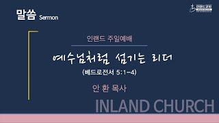 2021 04 18 주일예배: 예수님처럼 섬기는 리더 [안 환 목사]