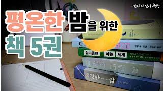[책추천] 마음을 편하게 해주는 책 5권 | 엄마의 심…