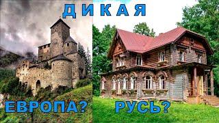 Дикая Европа или отсталая Русь? Где правда?
