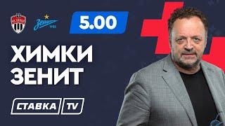 ХИМКИ ЗЕНИТ Прогноз Гусева на футбол Кубок России