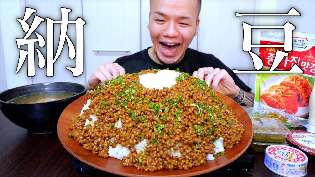【大食い】ネバネバが食べたいんじゃ!大量納豆丼でネバネバうんめぇぇ!!【大胃王】