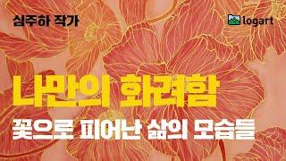 [미술작품 - ENG/SUB] 나만의 화려함, 꽃으로 …