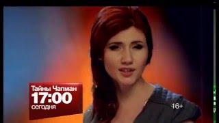 """""""Тайны Чапман"""" в 17:00 на РЕН ТВ"""