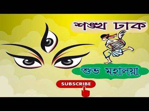Sankha Dhak || Durga Pujar Bajna || Puja Special Dhak 2018