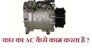 कार का AC कैसे काम करता है ? | How does Car AC system work with parts?