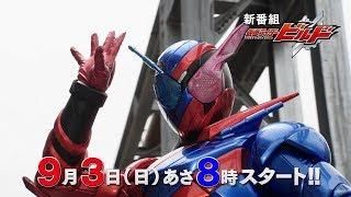 【新番組】仮面ライダービルド 予告 Kamen Rider Build Preview 葉里真央 動画 12