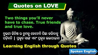 English through Odia | Learn English through Quotes of Buddha | love quotes of Buddha |