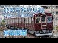 【4K前面展望】能勢電鉄妙見線 妙見口-川西能勢口 普通列車1700系 1400列車