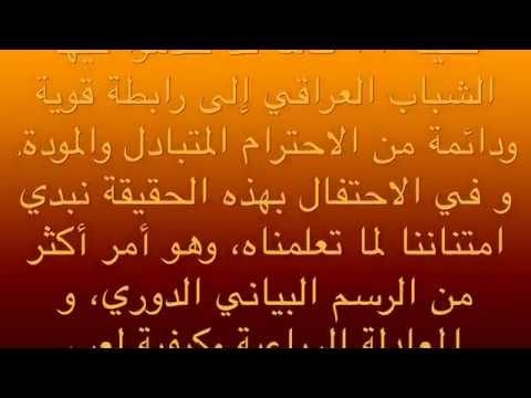 The story of Baghdad College-Epilogue قصة كلية بغداد- الخاتمة