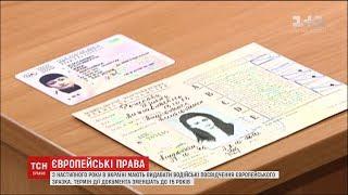 Нові вимоги: в Україні почнуть видавати водійське посвідчення європейського зразка(, 2017-07-06T17:16:28.000Z)