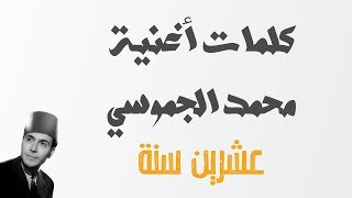كلمات أغنية محمد الجموسي - عشرين سنة