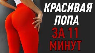 Качаем Попу Дома Тренировка для Ягодиц и Ног Тренировка на Ягодицы Без Прыжков и Приседаний
