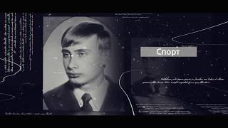 Путин. Жизнь и факты.