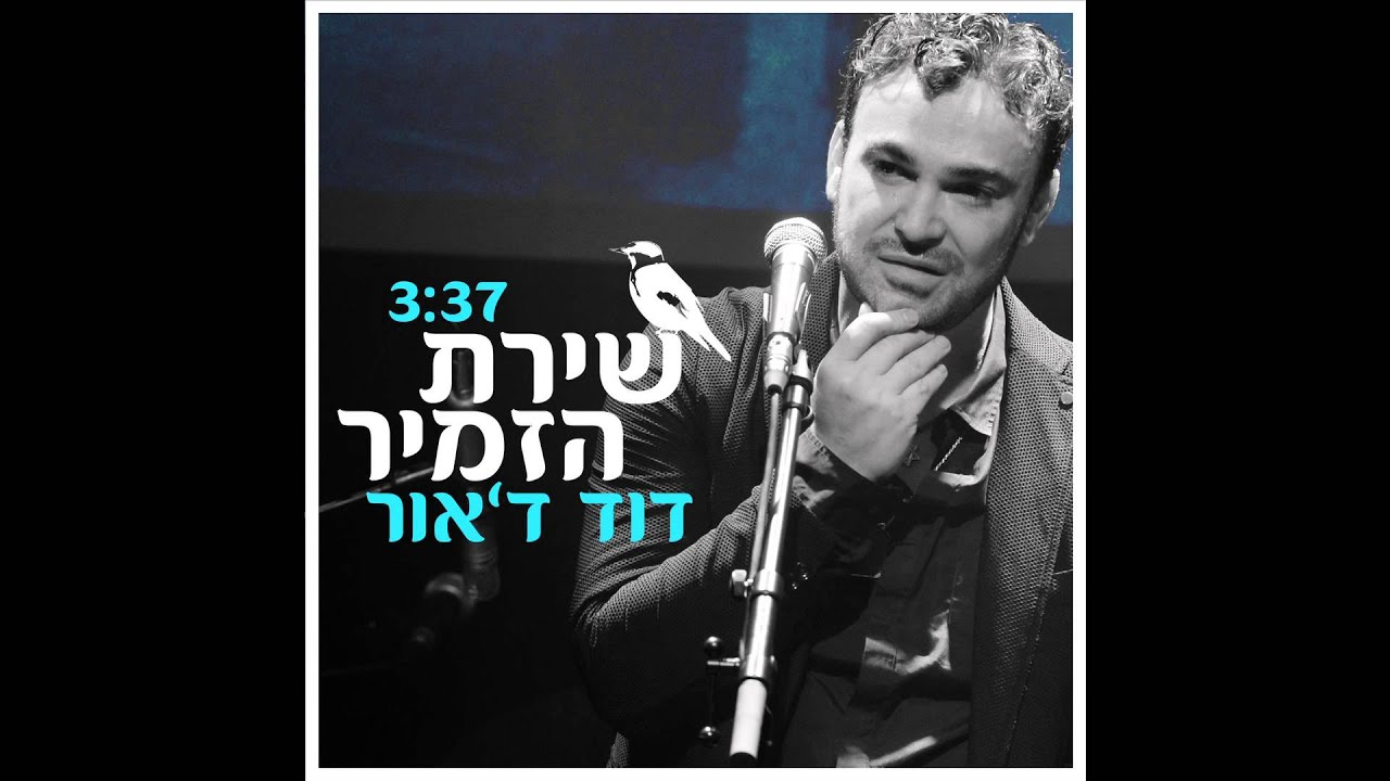 דוד ד׳אור - David D'or - שירת הזמיר