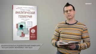 Аналитическая геометрия. Попов В.Л., Сухоцкий Г.В.