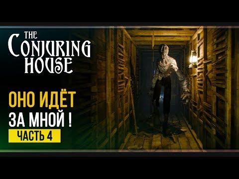 Инструменты | The Conjuring House | Прохождение #4