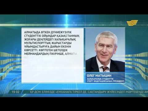 Елбасы Нұрсұлтан Назарбаевтың атына Халықаралық студенттер спорты федерациясынан хат келді