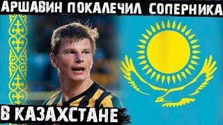 Аршавин похоронил Кайрат! Нападающий затоптал соперника в чемпионате Казахстана!