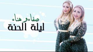 Safaa Hanaa  LILET ELHENA 2015  جديد صفاء هناء  ليلة الحنة