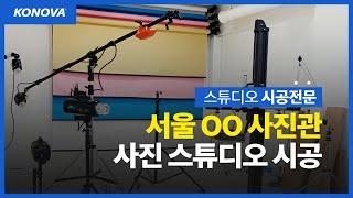 의정부 사진관 시공 후기 / 스튜디오 시공 코노바코리아