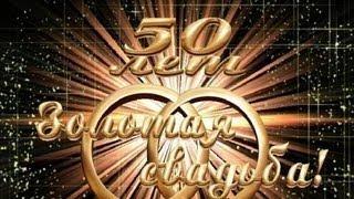 Поздравление C Золотой свадьбой! 50 лет вместе!