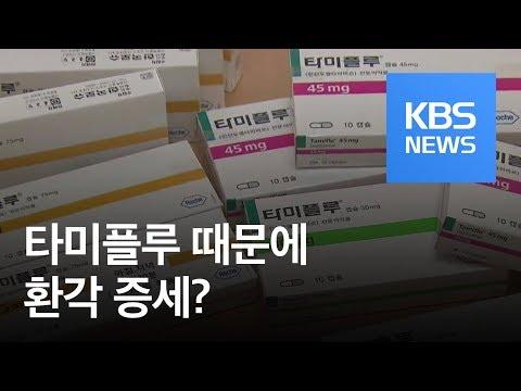 타미플루 복용 여중생 추락사…환각 때문? / KBS뉴스(News)
