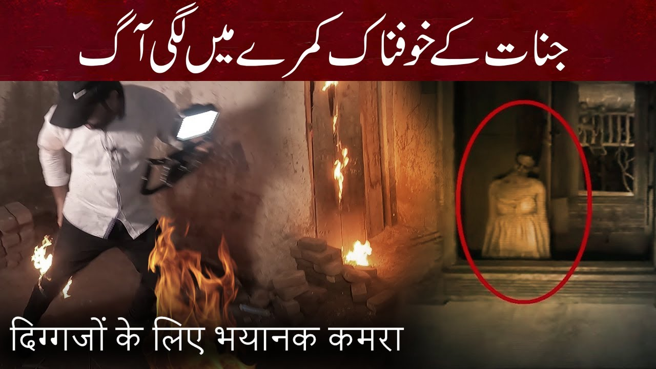 Most Haunted Room   Woh Kya Hoga Episode 246   Ghost Hunting Show   The Paranormal Show