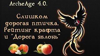 ArcheAge 4.0. Рейтинг крафта, Феникс - нереально дорогой и