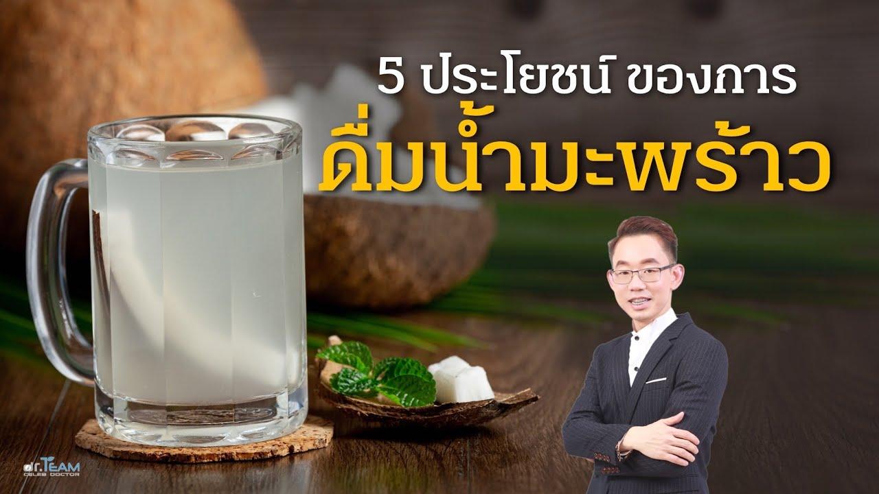 7 ประโยชน์ ของการดื่มน้ำมะพร้าว
