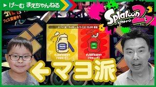 マヨ派のえいしん絶好調!(ヘタですが) フェスマッチ スプラトゥーン2 #6 | げ〜む まえちゃんねる thumbnail