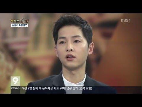 송중기 뉴스9 특별 출연