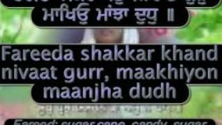 """Salok Shekh Farid Ji"" 2/8 with Punjabi/English Subtitles and Meanings"